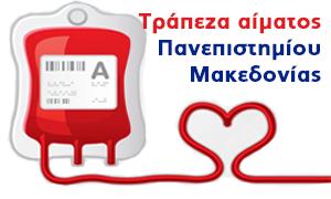 Τράπεζα Αίματος