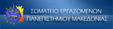 Σωματείο Εργαζομένων Πανεπιστημίου Μακεδονίας